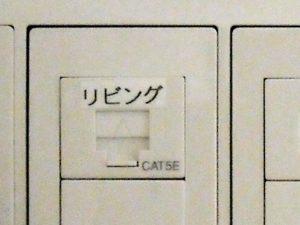岡山市にある電気配線工事、ネットワーク構築の㈱大野木電気通信が施工した室内のLAN